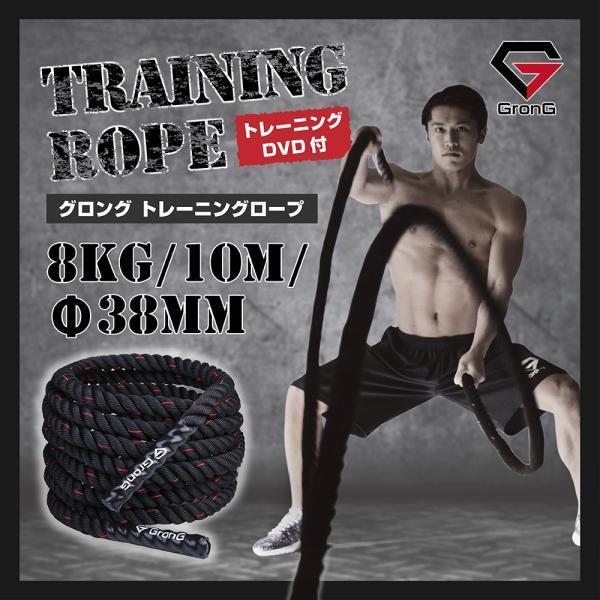 GronG バトルロープ トレーニング ジム スポーツ 運動 エクササイズ 有酸素運動 DVD付き|grong|06