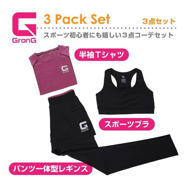 GronG スポーツウェア レディース おしゃれ 上下 3点セット ヨガ トレーニング grong 03