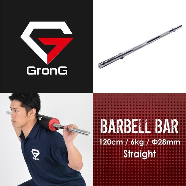 GronG バーベルシャフト ストレートバー ウェイトトレーニング 120cm 径28mm|grong|02