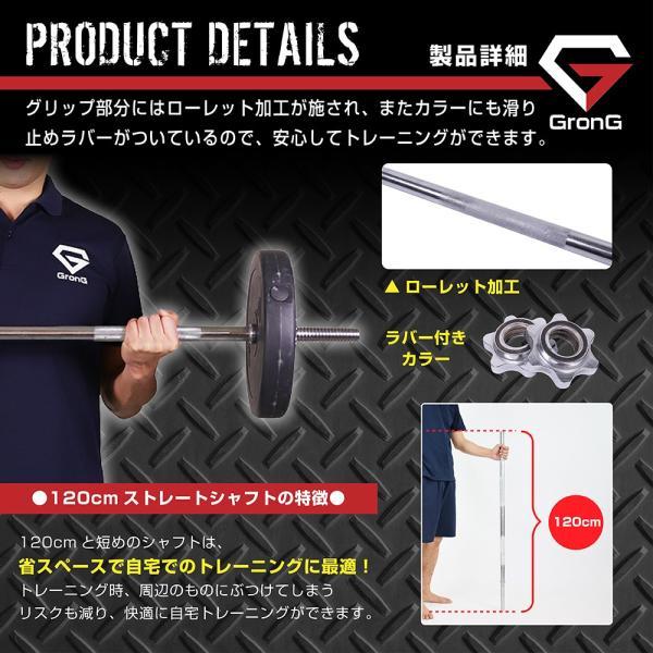 GronG バーベルシャフト ストレートバー ウェイトトレーニング 120cm 径28mm|grong|04