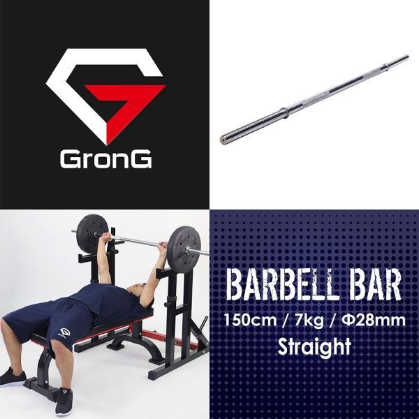 GronG(グロング) バーベルシャフト ストレートバー ウェイトトレーニング 150cm 径28mm|grong|02