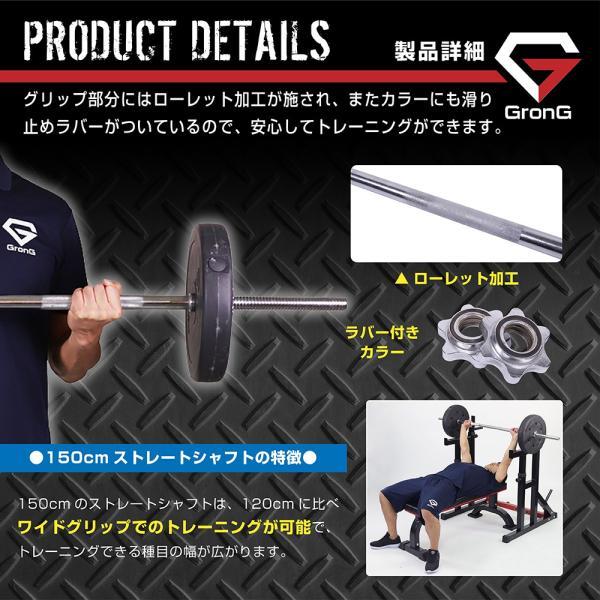 GronG(グロング) バーベルシャフト ストレートバー ウェイトトレーニング 150cm 径28mm|grong|04
