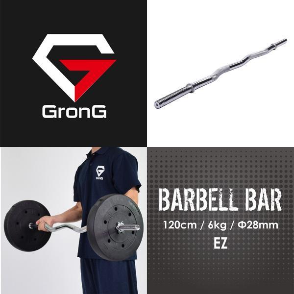 GronG バーベルシャフト EZバー ウェイトトレーニング 120cm 径28mm 6kg|grong|02