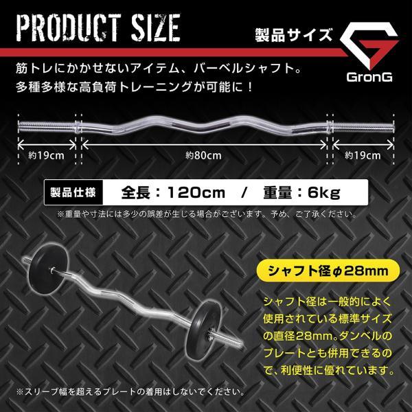 GronG バーベルシャフト EZバー ウェイトトレーニング 120cm 径28mm 6kg|grong|03
