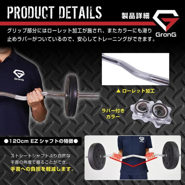 GronG バーベルシャフト EZバー ウェイトトレーニング 120cm 径28mm 6kg|grong|04