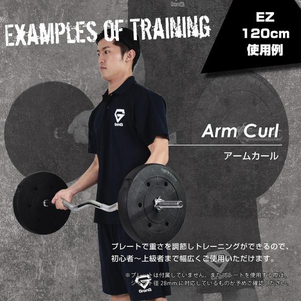 GronG バーベルシャフト EZバー ウェイトトレーニング 120cm 径28mm 6kg|grong|05