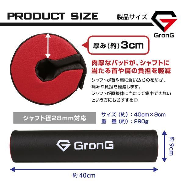 GronG スクワットパッド バーベル シャフト パッド 筋トレ grong 03
