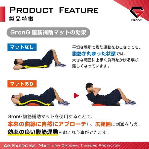 GronG 腹筋マット 腹筋補助マット 筋トレ サポート 製品説明書付き|grong|04