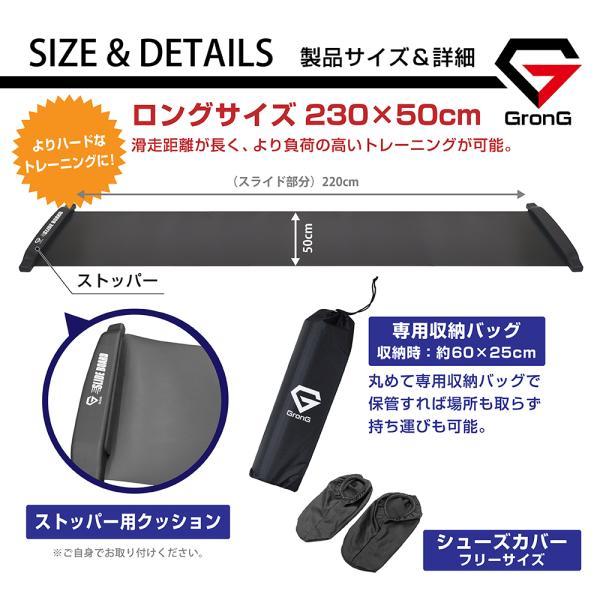 GronG スライドボード スライダーボード スケーティング 230cm トレーニング 筋トレ マニュアル付き|grong|03