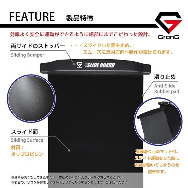 GronG スライドボード スライダーボード スケーティング 230cm トレーニング 筋トレ マニュアル付き|grong|04