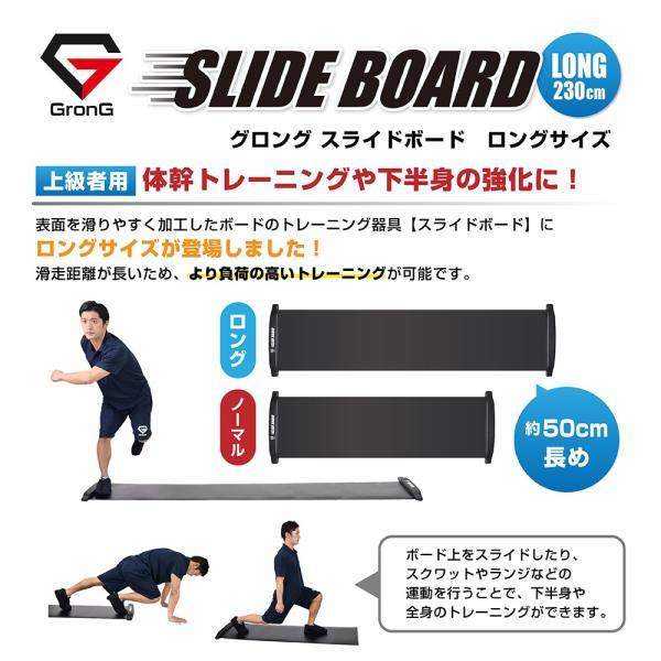 GronG スライドボード スライダーボード スケーティング 230cm トレーニング 筋トレ マニュアル付き|grong|06