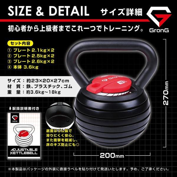 GronG 可変式 ケトルベル ダンベル 3.6kg〜18kg トレーニング マニュアル付|grong|03
