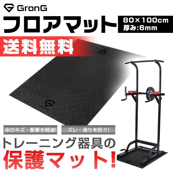 GronG フロアマット トレーニングマット 100×80cm 厚さ6mm|grong
