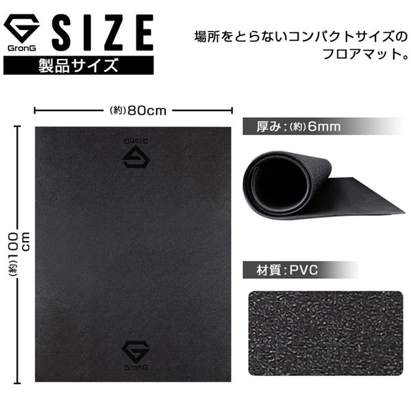 GronG フロアマット トレーニングマット 100×80cm 厚さ6mm|grong|03