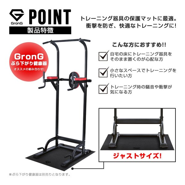 GronG フロアマット トレーニングマット 100×80cm 厚さ6mm|grong|04