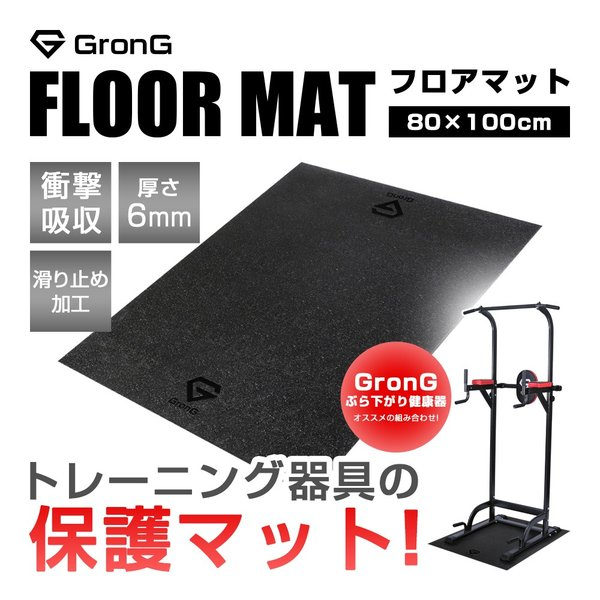GronG フロアマット トレーニングマット 100×80cm 厚さ6mm|grong|06