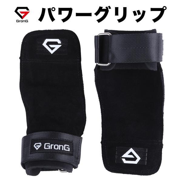 GronG パワーグリップ 本革 左右セット トレーニング プル系 プッシュ系 筋トレ リスト 長さ調節可能 メンズ レディース|grong