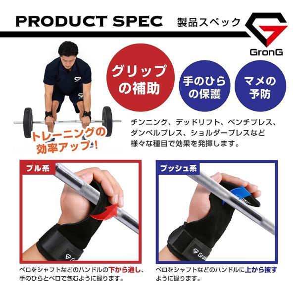 GronG パワーグリップ 本革 左右セット トレーニング プル系 プッシュ系 筋トレ リスト 長さ調節可能 メンズ レディース|grong|04