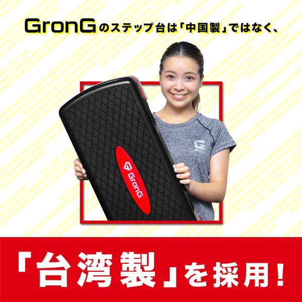 GronG ステップ台 踏み台昇降 運動 フィットネス エクササイズ 3段階調整可能 滑り止め加工|grong|04