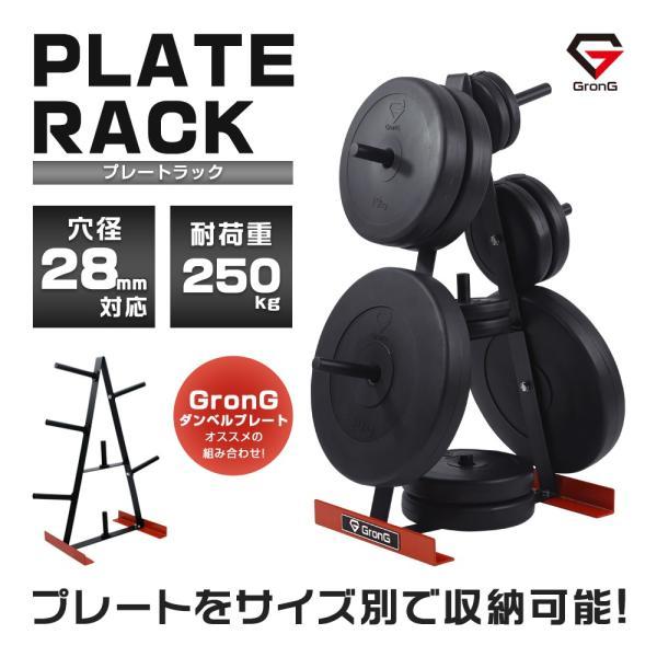 GronG プレートラック ダンベル バーベル 筋トレ 28mm 耐荷重250kg|grong|07