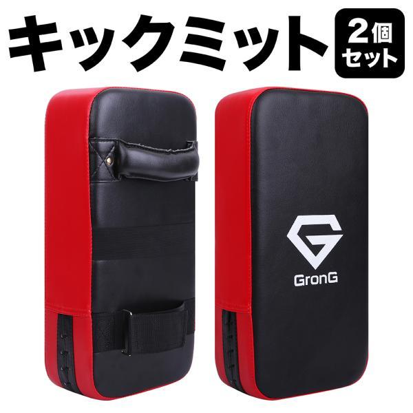 GronG(グロング) キックミット キックボクシング 空手 格闘技 ボクササイズ 2個セット|grong
