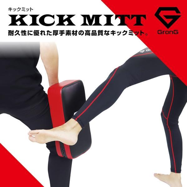GronG(グロング) キックミット キックボクシング 空手 格闘技 ボクササイズ 2個セット|grong|03