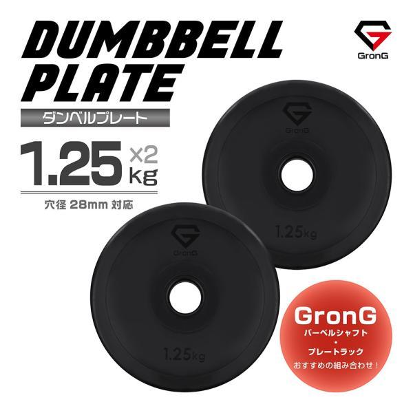 GronG(グロング) ダンベル バーベル プレート 1.25kg×2個 セット 筋トレ 器具 ウエイト シャフト径28mm grong 06