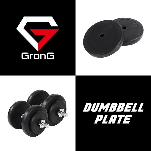 GronG(グロング) ダンベル バーベル プレート 5kg×2個 セット 筋トレ 器具 ウエイト シャフト径28mm grong 02