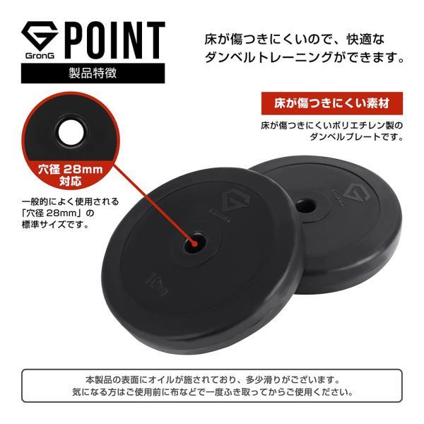 GronG(グロング) ダンベル バーベル プレート 5kg×2個 セット 筋トレ 器具 ウエイト シャフト径28mm grong 04