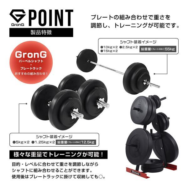 GronG(グロング) ダンベル バーベル プレート 5kg×2個 セット 筋トレ 器具 ウエイト シャフト径28mm grong 05
