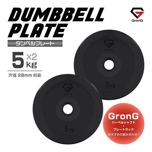 GronG(グロング) ダンベル バーベル プレート 5kg×2個 セット 筋トレ 器具 ウエイト シャフト径28mm grong 06
