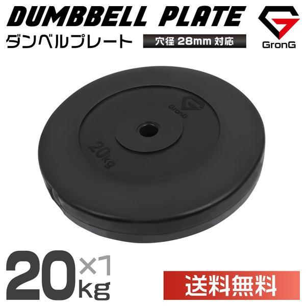 GronGダンベル バーベル プレート 20kg  筋トレ 器具 ウエイト シャフト径28mm|grong