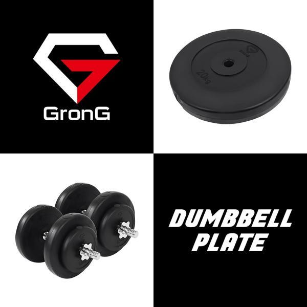 GronGダンベル バーベル プレート 20kg  筋トレ 器具 ウエイト シャフト径28mm|grong|02