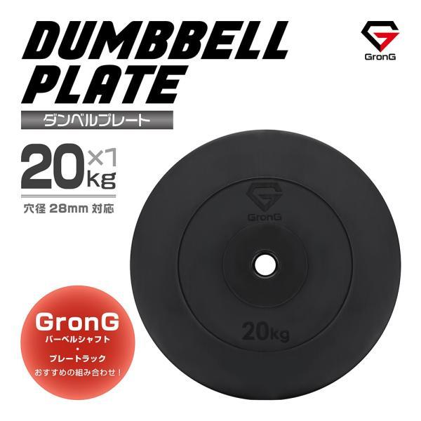 GronGダンベル バーベル プレート 20kg  筋トレ 器具 ウエイト シャフト径28mm|grong|06