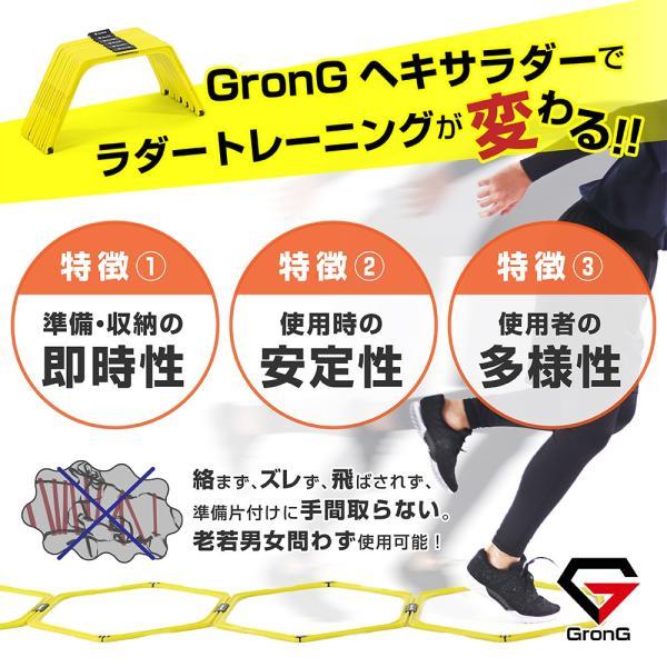 GronG トレーニングラダー ミニハードル アジリティ 室内 屋外 サッカー  陸上 バスケットボール 野球 フットサル 六角形 ヘキサラダー|grong|03