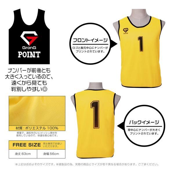GronG ビブス ゼッケン メッシュ 6枚セット サッカー バスケットボール フットサル grong 04