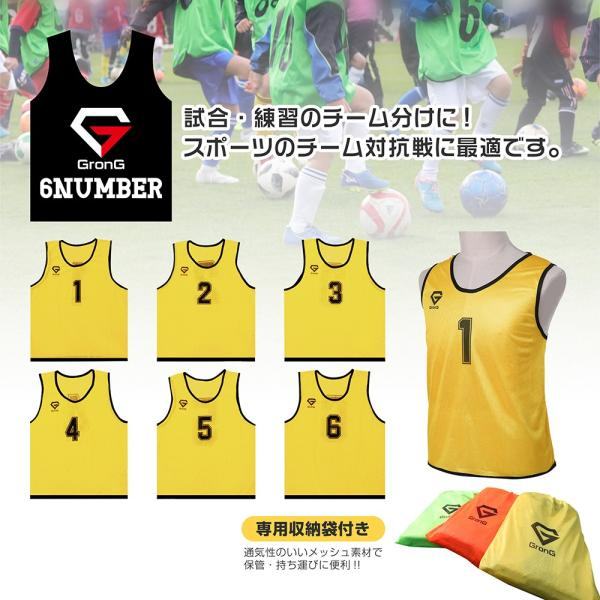 GronG ビブス ゼッケン メッシュ 6枚セット サッカー バスケットボール フットサル grong 05