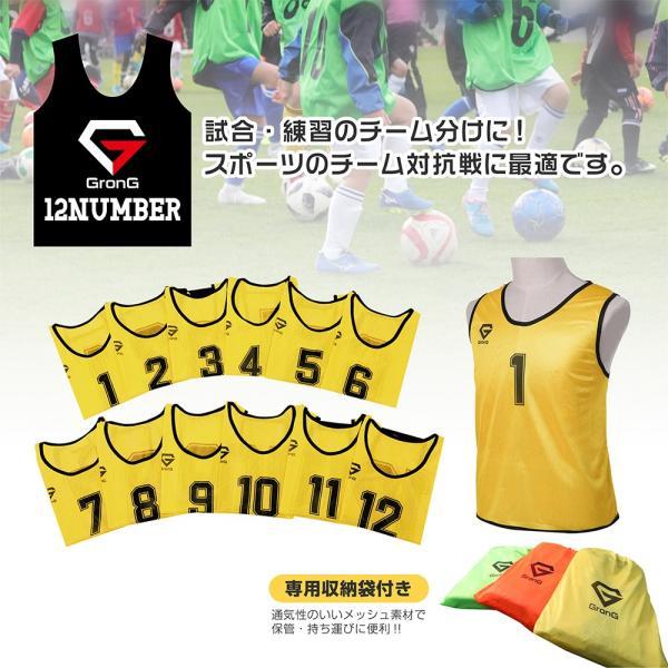 GronG ビブス ゼッケン メッシュ 12枚セット サッカー バスケットボール フットサル|grong|05