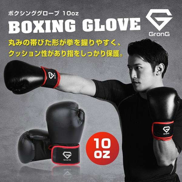 GronG ボクシンググローブ パンチンググローブ スパーリング トレーニング ミット打ち 10オンス 10oz 格闘技 練習 大人 女性 左右セット|grong|03