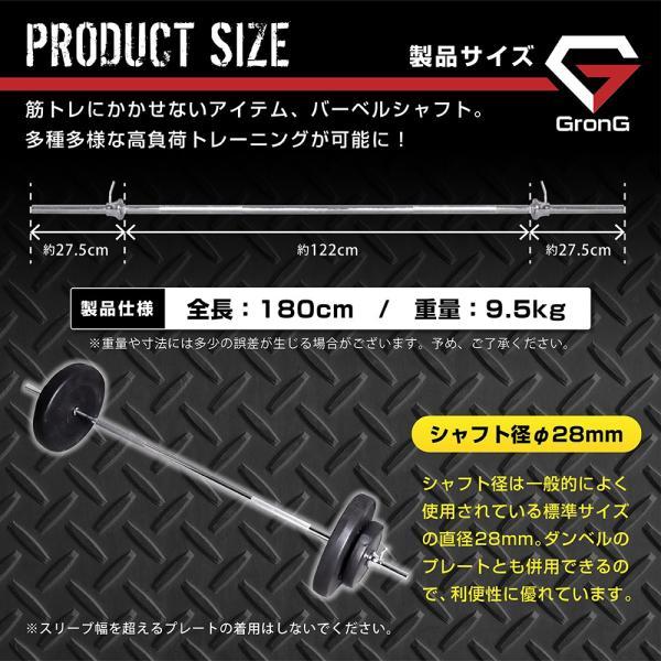 GronG バーベルシャフト ストレートバー 180cm シャフト径28mm カラー付き grong 03