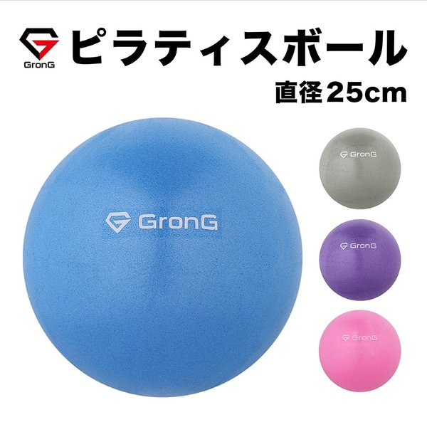 GronG バランスボール 25cm ミニ ピラティス ヨガ ストレッチ エクササイズ オフィス|grong