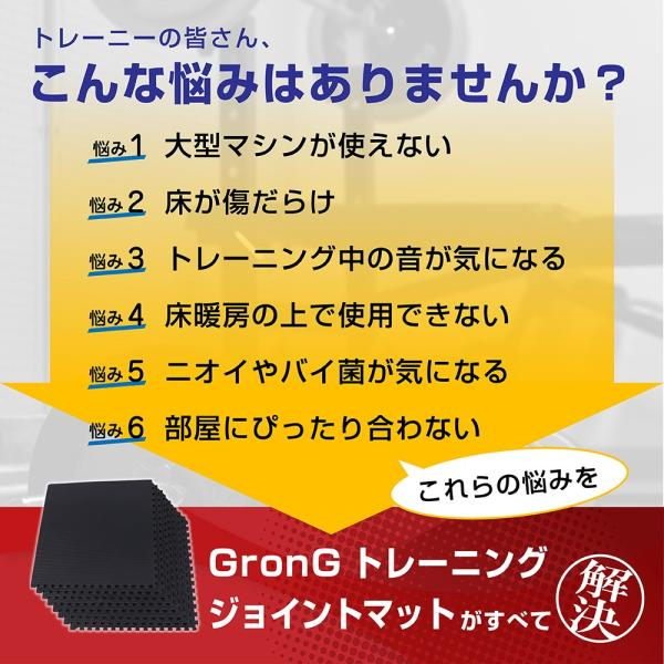 GronG ジョイントマット 厚み10mm 防音 ジムマット トレーニングマット フロアマット 大判 45×45cm 8枚組 grong 02
