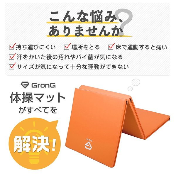 GronG トレーニングマット 体操マット 折りたたみ 筋トレ 厚手 180×60×5cm|grong|02
