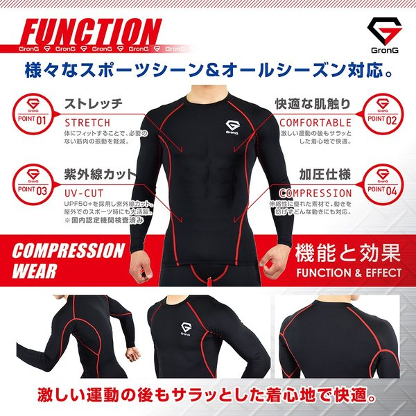 GronG(グロング) コンプレッションウェア メンズ セット 長袖 スポーツタイツ ロング|grong|05