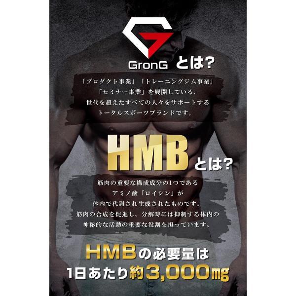 GronG(グロング) HMB サプリメント 国産 タブレットタイプ 360粒 90000mg 配合率89%以上|grong|02