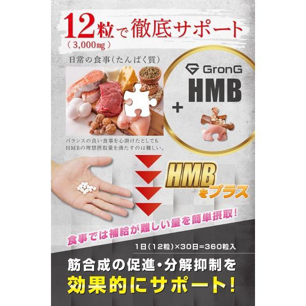 GronG(グロング) HMB サプリメント 国産 タブレットタイプ 360粒 90000mg 配合率89%以上|grong|05