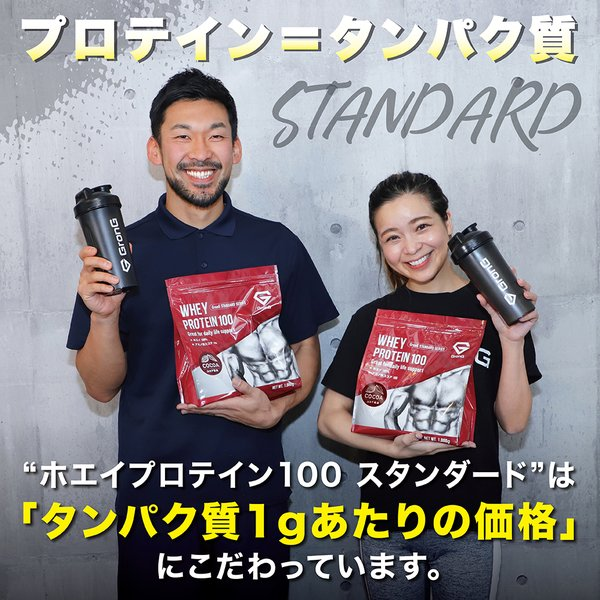 GronG プロテイン 1kg ホエイプロテイン 100 ココア風味 WPC おきかえダイエット 筋トレ|grong|02