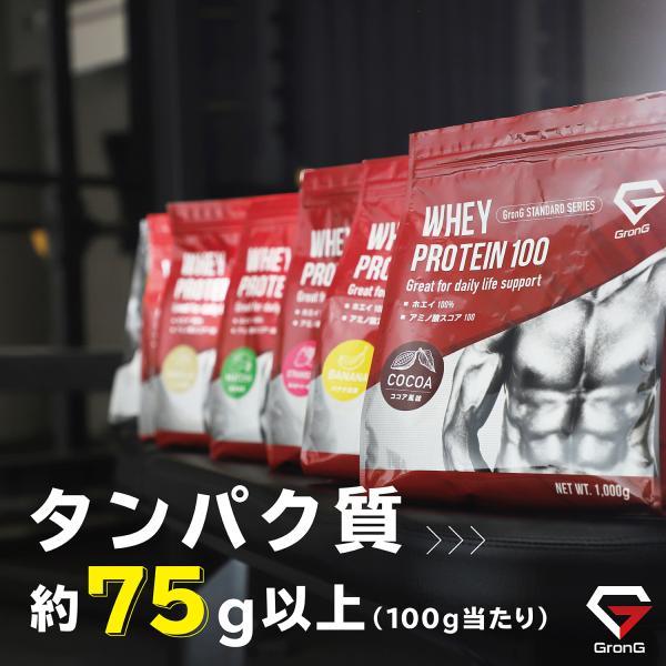 GronG プロテイン 1kg ホエイプロテイン 100 ココア風味 WPC おきかえダイエット 筋トレ|grong|03