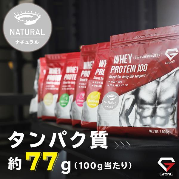GronG プロテイン 1kg ホエイプロテイン 人工甘味料・香料無添加 100 ナチュラル おきかえダイエット 筋トレ|grong|03