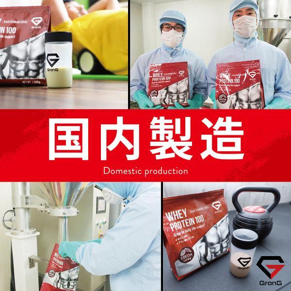 GronG プロテイン 1kg ホエイプロテイン 人工甘味料・香料無添加 100 ナチュラル おきかえダイエット 筋トレ|grong|05